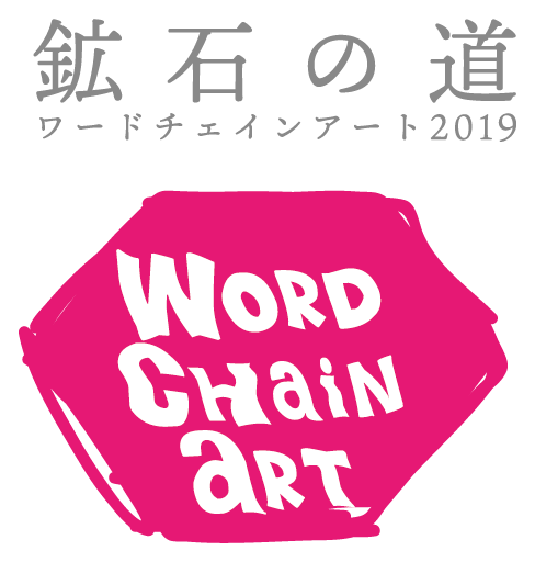 WORD CHAIN ART